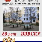 Фотоотчет: 60 лет родному училищу — ВВВСКУ
