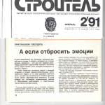 Строитель №2 1991