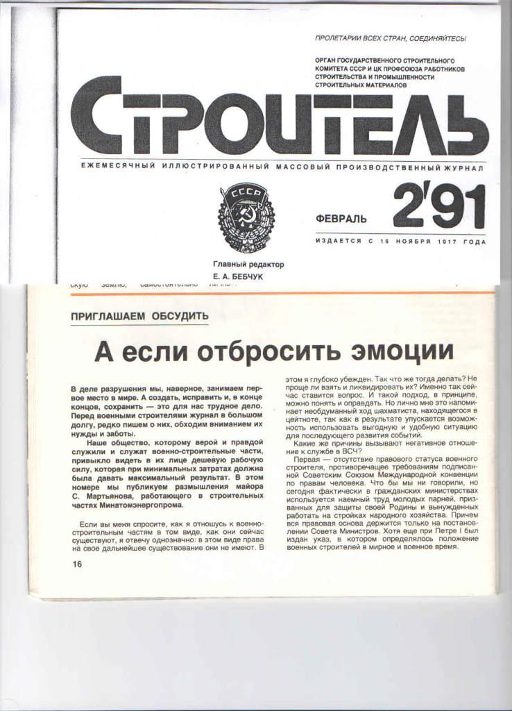 Строитель 2 1991 1