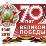 Поздравления ветеранов ВОВ на дому