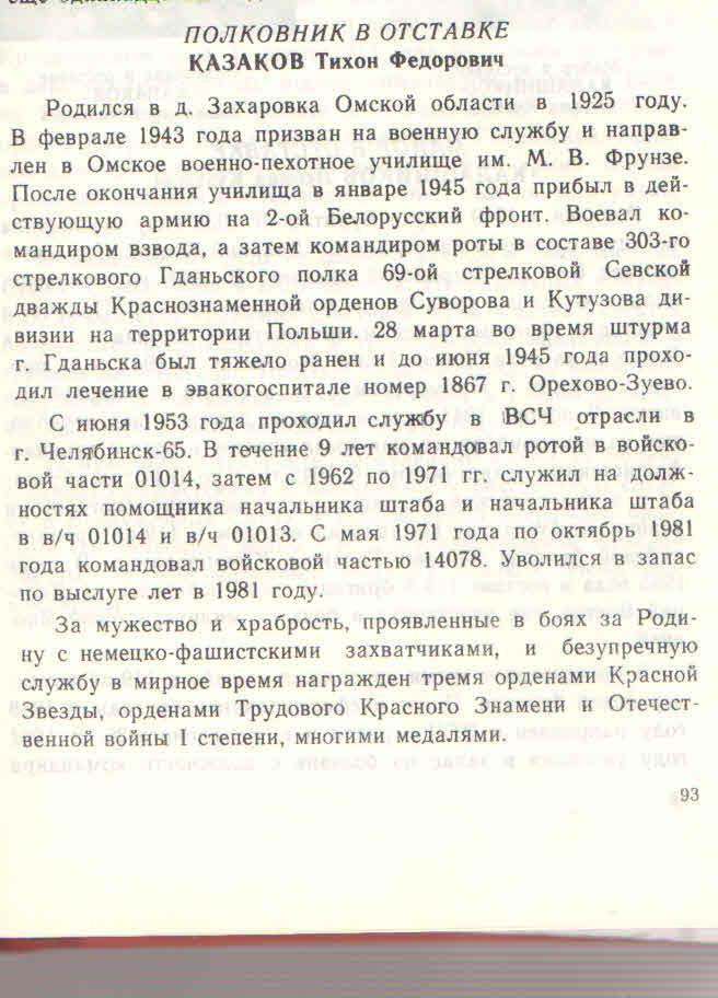 Казаков 2