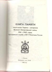 Книга памяти 25555