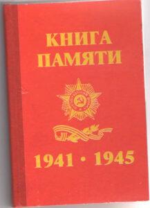 Книга памяти 25555 обл.