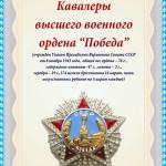 Кавалеры высшего военного ордена «Победа»
