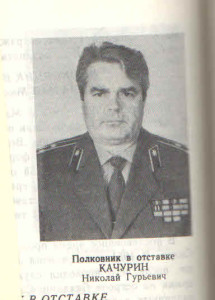 Качурин Н.Г.