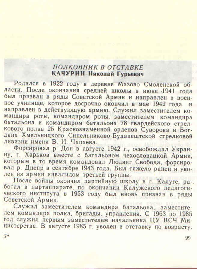 Качурин Н.Г.1