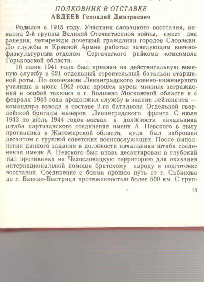 Авдеев1