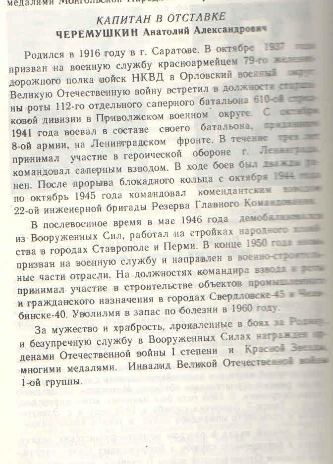 Черёмушкин 1