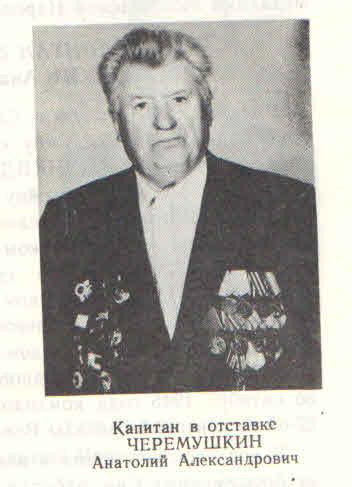 Черёмушкин