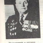 Марков Иван Григорьевич