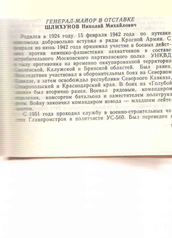 Шлихунов 1