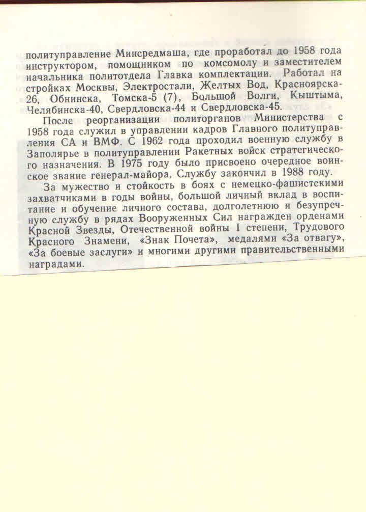 Шлихунов 11