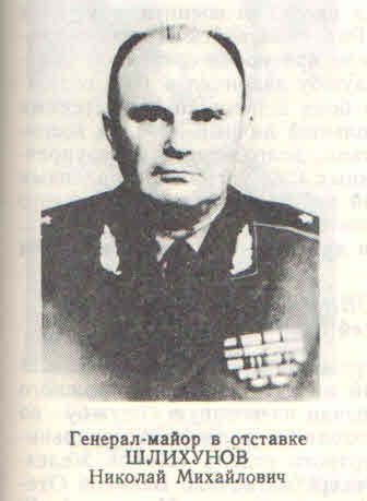 Шлихунов