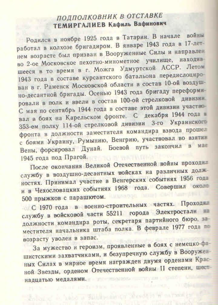 Темиргалиев 1