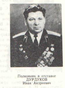 Дурдуков