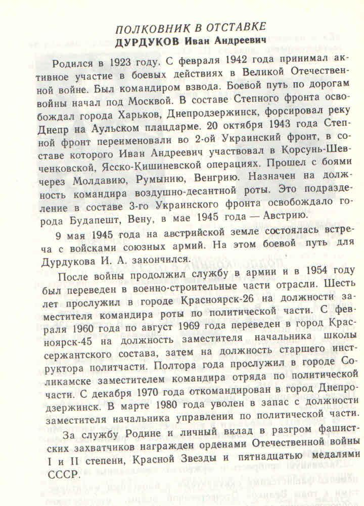 Дурдуков1
