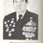 Лаврухин Дмитрий Ефимович