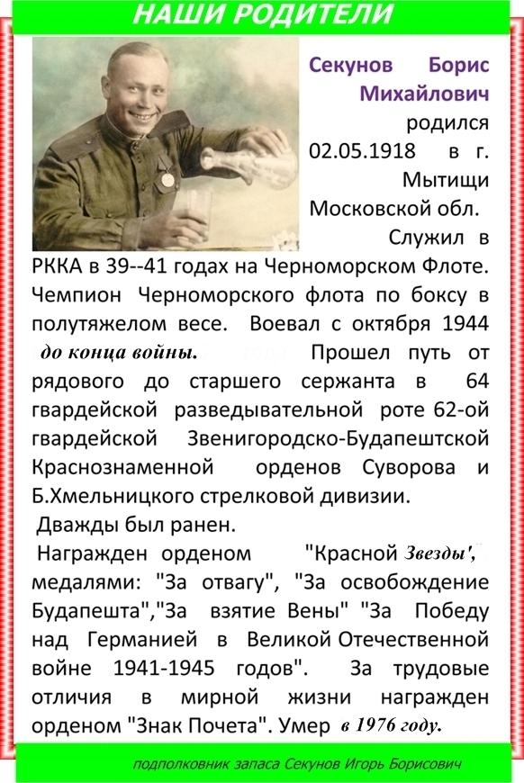 Секунов
