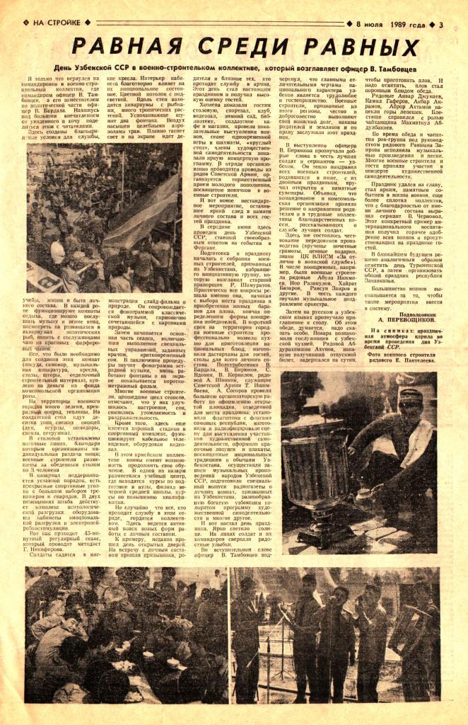 На стройке 18 июля 1989 Равная среди равных