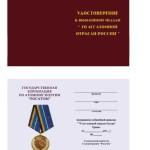 Положение о медали Росатома — 70 лет атомной отрасли России
