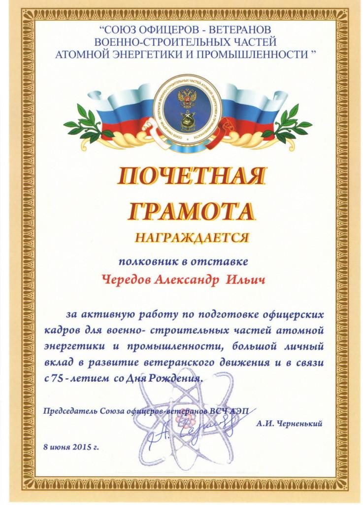 Грамота Чередову А.И.