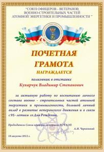 Грамота КСО  Кухарчуку