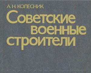 Советские военные строители автор А. Н. Колесник