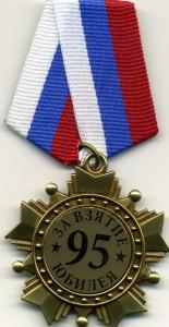медаль 95 лет Кухарчук ВС230