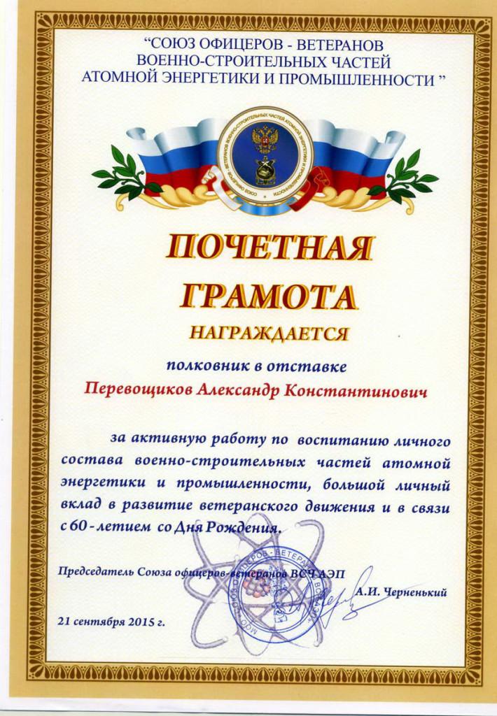 Gramota-Perevoshhikovu236
