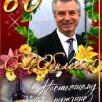 Перевощикову Александру Константиновичу — 60 лет!