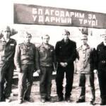 Войсковая часть 20161 — Северск