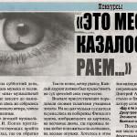 «Это место казалось бы раем…». Тера-пресс #51 от 22.12.11