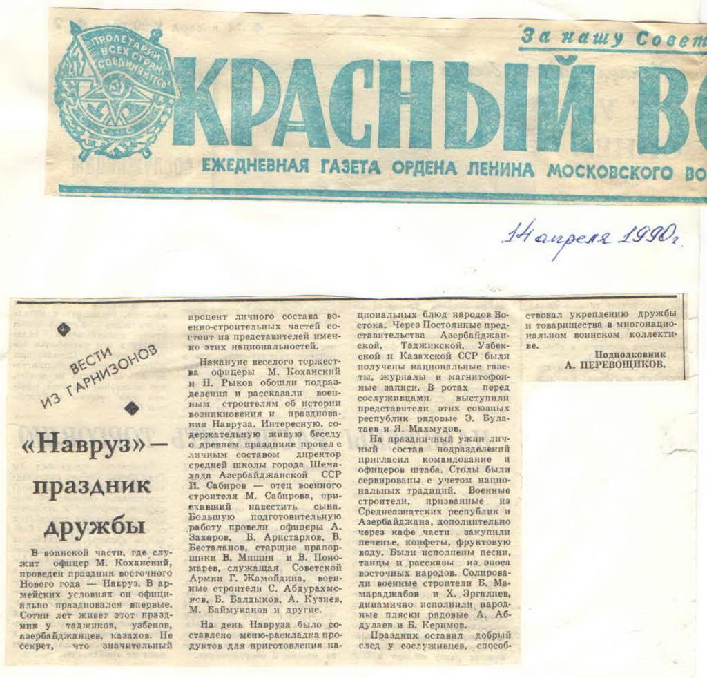 Красный воин 14.04.1990