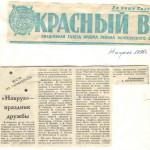 «Навруз» — праздник дружбы. Красный воин 14.04.1990