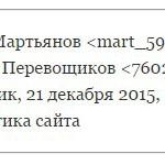 Нам пищут: О сайте. Сергей Мартьянов