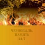 Главы из историко-художественного сборника «ЧЕРНОБЫЛЬ. ПАМЯТЬ 24/7»