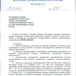 Приказ по медобслуживанию чернобыльцев, проживающих в городе Москве