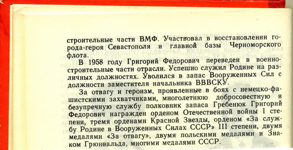 Гребенюк416