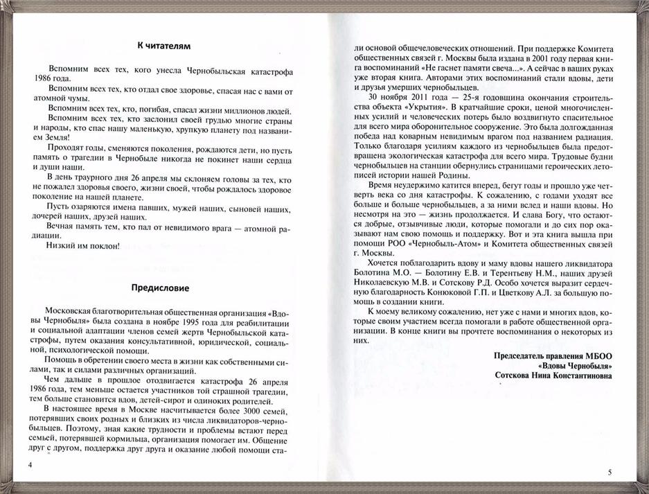 Книга 2 К читателю395 (1)