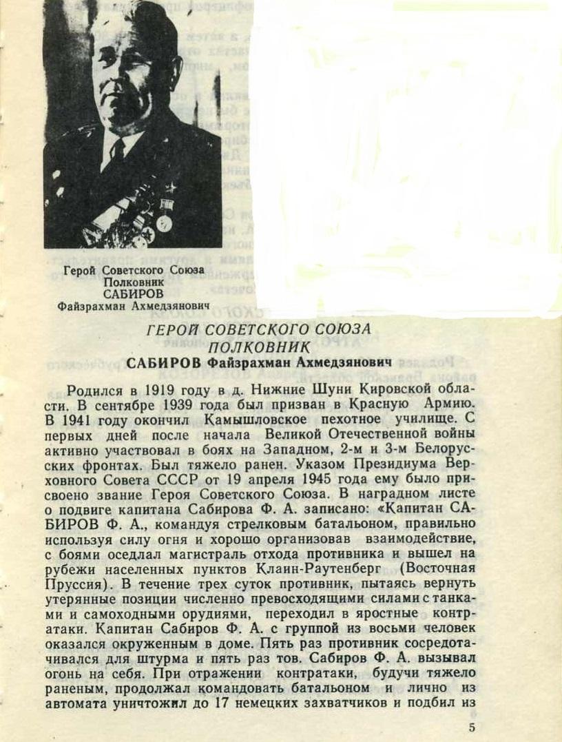 Сабиров418