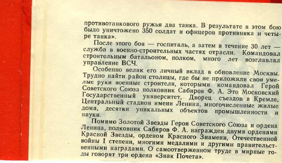 Сабиров422