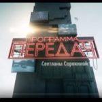 Фильм о катастрофе на ЧАЭС (Программа Татьяны Сорокиной 26.04.14)