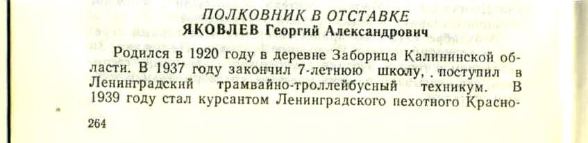 Яковлев 409-1
