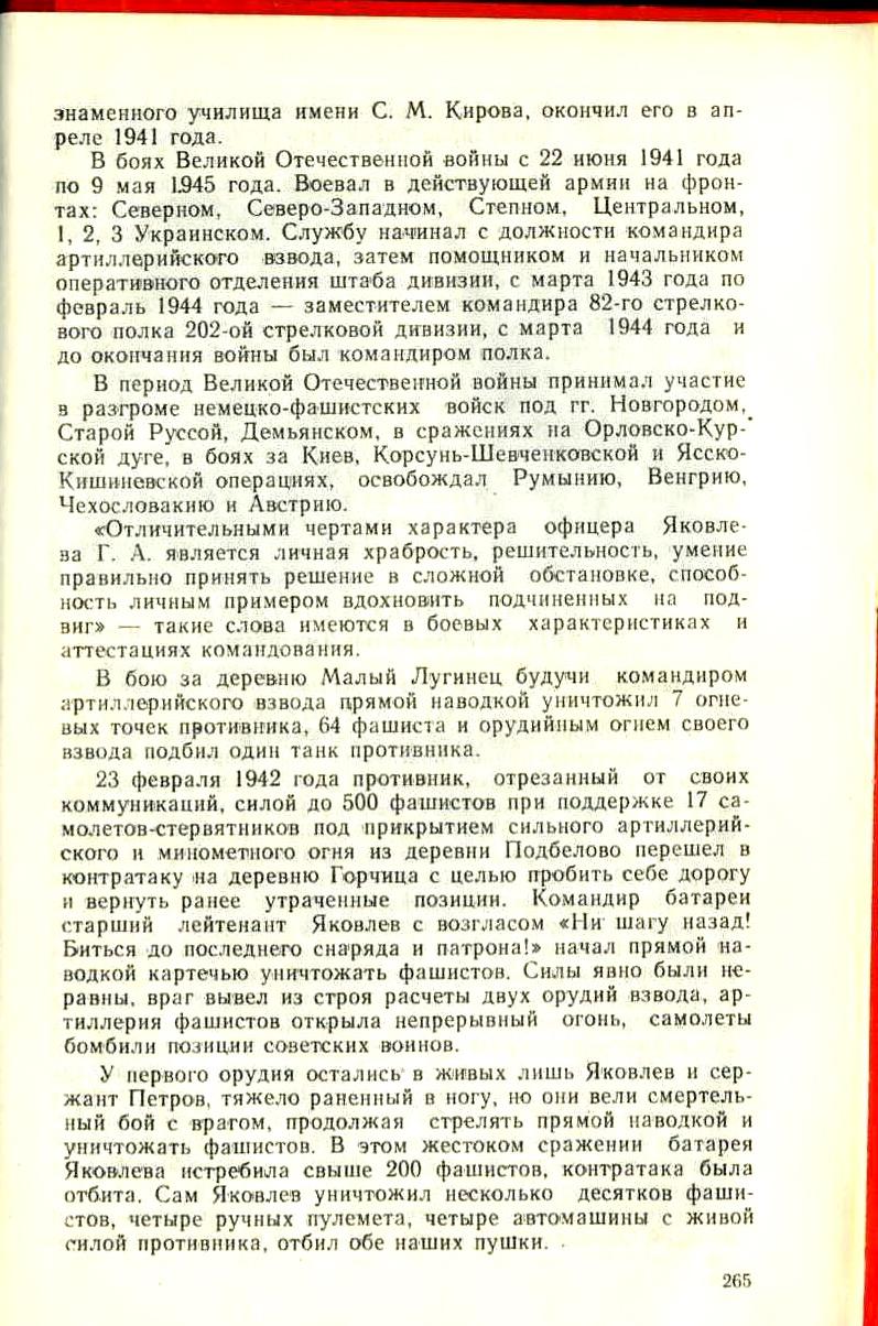 Яковлев 409