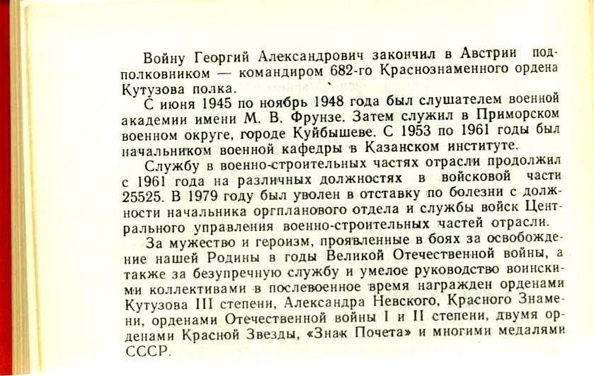 Яковлев 412