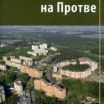 Книга «Город на Протве»