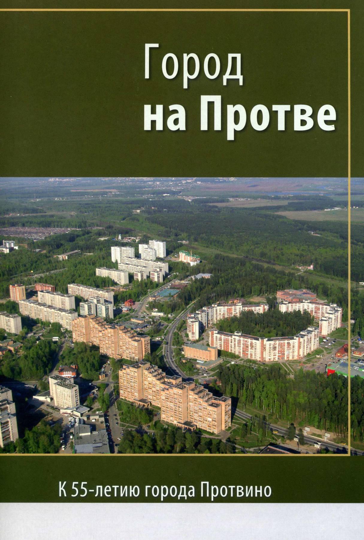 Город на Протве549