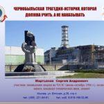 Чернобыльская трагедия — история, которая должна учить, а не наказывать