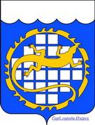 герб озерска