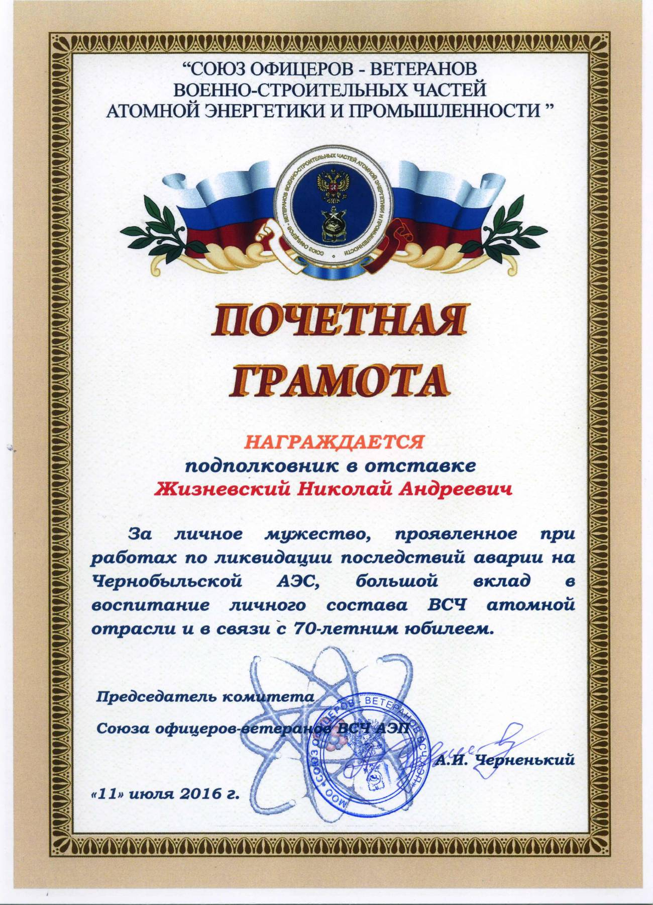 Грамота Жизневскому610